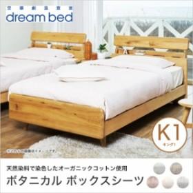 ボタニックライフ ベッド用シーツ BL-300 ボックスシーツ K1サイズ キング1 ホワイト ドリームベッド |