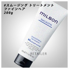 ♪#ファイン Global Milbon  グローバルミルボン スムース スムージングトリートメント 200g  <ヘアトリートメント・ヘアケア><軟毛向け>