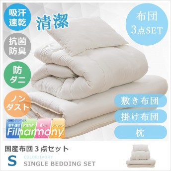 日本製 布団セット シングルサイズ  3点セット 東洋紡フィルハーモニー 抗菌 防臭 防ダニふとんセット ほこりがでにくい送料無料(A)