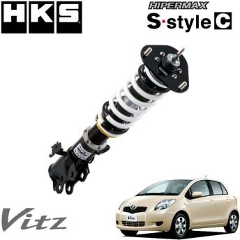 [HKS] ハイパーマックス Sスタイル C 車高調  ヴィッツ SCP90 05/02-10/11 2SZ-FE 2WD