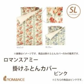 掛けふとんカバー シングルロング ピンク ロマンスアミー 京都 ロマンス小杉 幅150×奥行210cm 綿100% 日本製