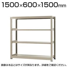 本体 スチールラック 中量 500kg-単体 4段/幅1500×奥行600×高さ1500mm/KT-KRL-156015-S4