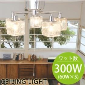 シーリングライト 5灯タイプ カラー:クリアーbr照明 天井照明 led対応 LED電球 レトロ おしゃれ 照明器具