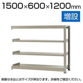 追加/増設用 スチールラック 中量 500kg-増設 4段/幅1500×奥行600×高さ1200mm/KT-KRL-156012-C4