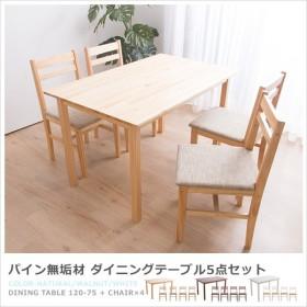 ダイニングテーブル5点セット パイン無垢材 幅120×75+ ダイニングチェア4脚(A)