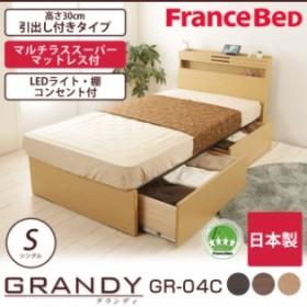 フランスベッド グランディ 引出し付タイプ シングル 高さ30cm マルチラススーパーマットレス(MS-14)付 日本製 国産