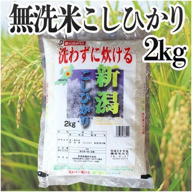 おくさま印 無洗米 新潟県産こしひかり 2kg