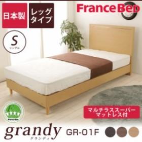 フランスベッド 脚付き シングルベッド シンプル レッグタイプ マルチラススーパーマットレス(MS-14)付 高さ26cm