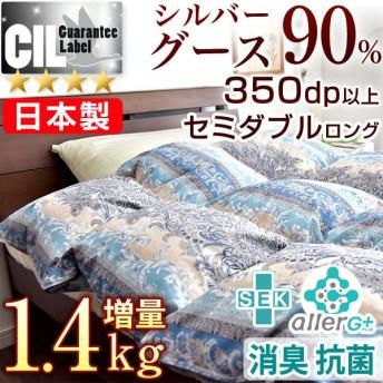 羽毛布団 セミダブル 掛け布団 羽毛掛け布団 日本製 シルバーグースダウン90% 増量1.4kg 7年保証 350dp以上 羽毛 CILシルバーラベル 羽毛ふとん ダウン90%