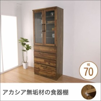 キッチンボード 食器棚 幅70cm ヴィンテージ調 おしゃれ アカシア無垢材 ビンテージ調 キッチン収納家具 食器収納