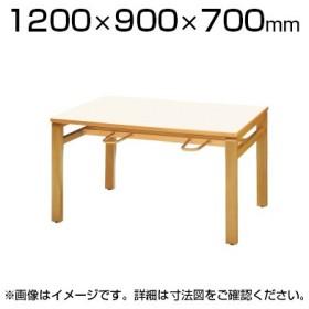 ダイニングテーブル/幅1200×奥900×高さ700mm 4人掛/MU-1290