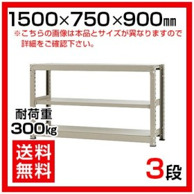 本体 スチールラック 中量 300kg-単体 3段/幅1500×奥行750×高さ900mm/KT-KRM-157509-S3