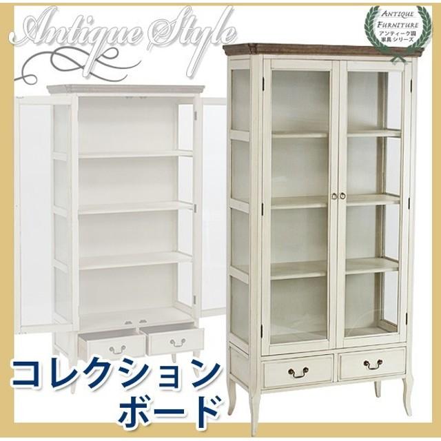 アンティーク調 コレクションボード ホワイト アンティーク家具 木製 アンティーク風 アンティーク コレクションケース コレクション 飾り棚 白 antiqueh779wh