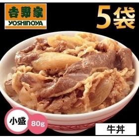 吉野家 冷凍牛丼の具 小盛 ミニサイズ 80g×5袋