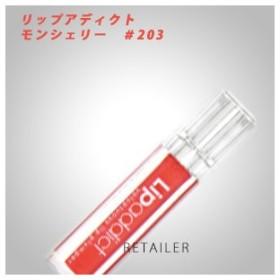 ♪ #203 モンシェリー  Lipaddict リップアディクト リップスティック 口紅 リップカラー Lipaddict  リップアディクト 7ml