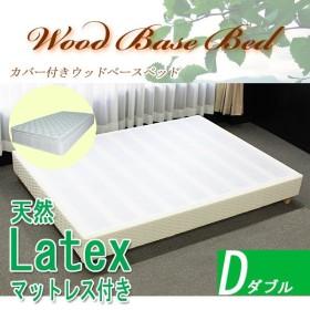 業務用ベッド ウッドベースベッド ラテックスマットレス付き ベッドフレーム ロータイプ 低床ベッド すのこベッド パイン材 フラット ダブルcjs01latd