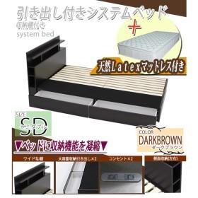 引き出し付きシステムベッド ラテックスマットレス付き セミダブル 茶 ダークブラウン ロータイプ 低床ベッド すのこベッド すのこ ベッド lis29sdbrlat