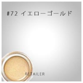 ♪ ATTENIR アテニア ジェルアイカラー#72イエローゴールド <クリームアイシャドウ><ジェル>