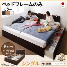 お客様組立 壁付けできる国産ファミリー連結収納ベッド Tenerezza ベッドフレームのみ Bタイプ シングル