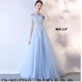 ブルー パーティードレス ロング丈ドレス 大きいサイズ 披露宴 お呼ばれ 二次会 成人式  結婚式 演出会 ウエディングドレス