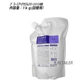 ♪【MILBON】ミルボン プラーミアヘアセラムトリートメントM 1kg(詰替用)<トリートメント><詰替用/パック><ミルボン>
