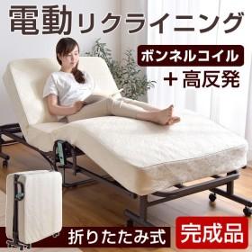 電動ベッド シングル ベッド リクライニングベッド 電動リクライニングベッド 折りたたみ シングル ボンネルコイル プレゼント用 介護 病院 看護 【大型商品】