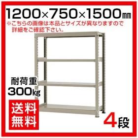 本体 スチールラック 中量 300kg-単体 4段/幅1200×奥行750×高さ1500mm/KT-KRM-127515-S4