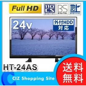 録画機能付きテレビ 外付けHDD テレビ 24型 液晶テレビ 外付けHDD3TBまで対応 地デジ BS CS 内蔵 地上デジタル液晶テレビ HT-24AS (送料無料)