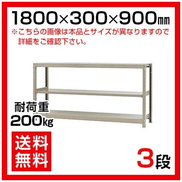 本体 スチールラック 軽中量 200kg-単体 3段/幅1800×奥行300×高さ900mm/KT-KRS-183009-S3