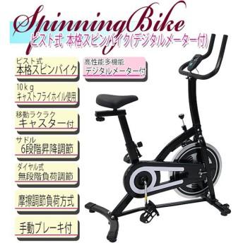 ピスト式 本格 スピンバイク デジタルメーター付 黒 手動ブレーキ付 ホイル10kg スピンバイク ブラック フィットネスバイク スピニングバイク 901bk