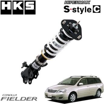 [HKS] ハイパーマックス Sスタイル C 車高調  カローラフィールダー NZE121G ZZE122G ZZE123G 00/08-04/04 1NZ-FE, 1ZZ-FE, 2ZZ-GE 2WD