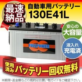 自動車用バッテリー 130E41L・初期補充電済 (110E41L 120E41L 125E41L互換) SUPER NATTO (スーパーナット) 使用済バッテリー回収付