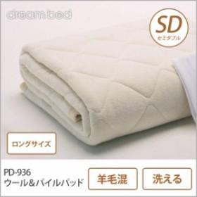 ドリームベッド 羊毛ベッドパッド セミダブルロング PD-936 ウール&パイルパッド ロングサイズ SDL 敷きパッド
