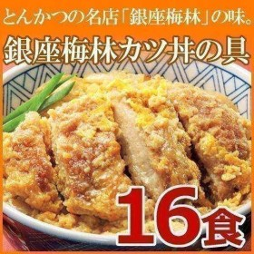 銀座梅林 カツ丼の具 180g 8袋 計16食 名店の味 老舗 和食 定番