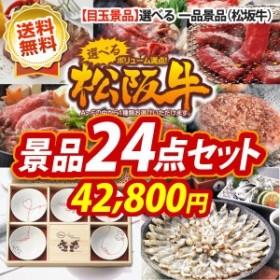 二次会 景品 24点セット 選べる松阪牛 ミッキーと赤い糸の幸せ食器 イベント 2次会 忘年会 目録 和牛 ブランド牛