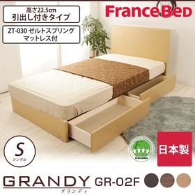 フランスベッド グランディ 引出し付タイプ シングル 高さ22.5cm ゼルトスプリングマットレス(ZT-030)セット GR-02F ベット