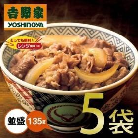 吉野家 冷凍牛丼の具 並盛 135g×5袋