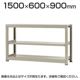 本体 スチールラック 中量 500kg-単体 3段/幅1500×奥行600×高さ900mm/KT-KRL-156009-S3