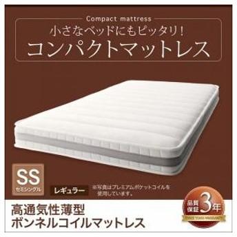 厚さ11cm セミシングル レギュラー丈 コンパクトマットレス 高通気性薄型ボンネルコイル 小さなベッドフレームにもピッタリ収まる 500041988