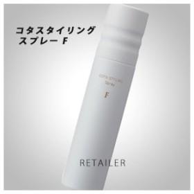 ♪#F  COTA コタ コタスタイリングスプレーF 100g <スタイリングスプレー・スタイリング剤>