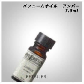 ♪ 7.5ml C.O. BIGELOW シー・オー・ビゲロウ パフュームオイル アンバー<フレグランス><アロマ・香水><シーオービゲロウ・COBIGELOW>