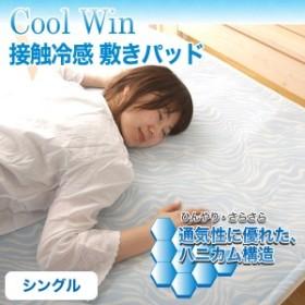 【送料無料】【代引不可】 接触冷感 Cool Win 敷きパッド シングル 100×205cm/ 涼感