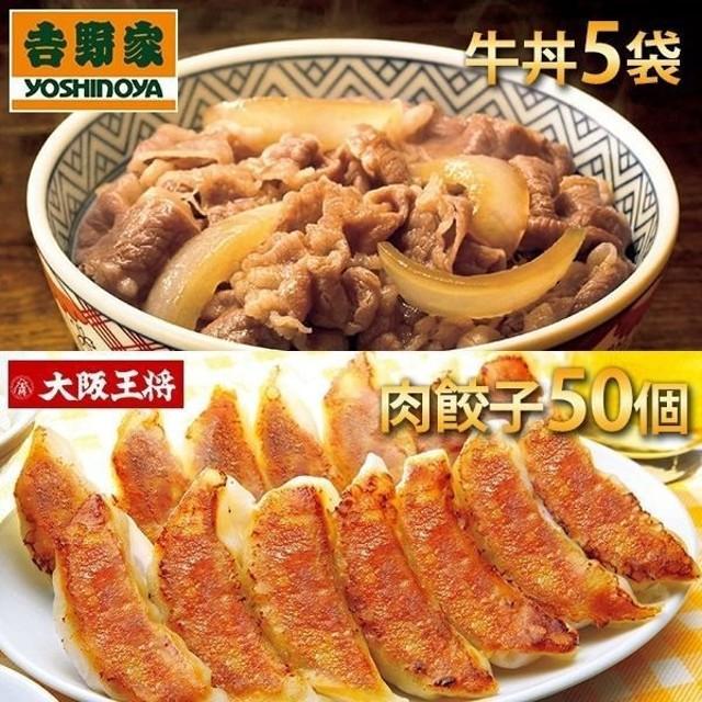 吉野家 牛丼の具 5袋 + 大阪王将 肉餃子50個 タレ付き