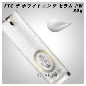 ♪ 30g 株式会社FTC エフティーシー FTC ザ ホワイトニング セラム PW<薬用美容液><VCエチル><医薬部外品>