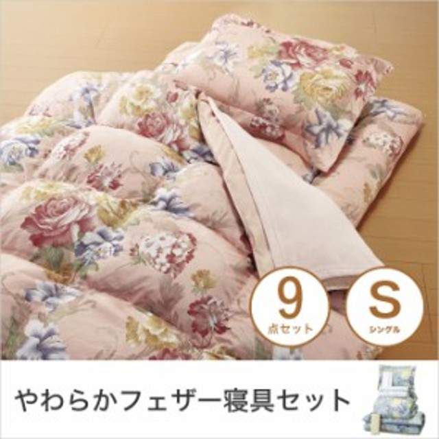 寝具セット 9点セット フェザー シングルサイズ ピンク 掛け布団 敷き布団 枕 枕カバー 毛布 敷きパッド 収納ケース付き