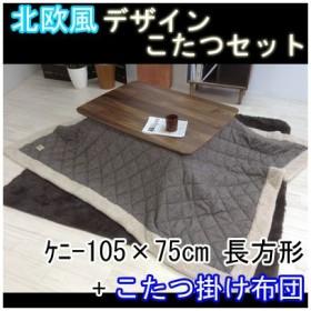 北欧風 デザインこたつセット ケニー 105×75cm 長方形 + こたつ布団