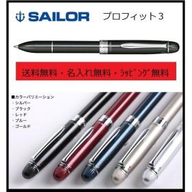 名入れ無料 セーラー 多機能ペン 2色ボールペン シャープペンシル プロフィット3(2色BP+SP) SAILOR ラッピング無料 ブラック|16-0331-220 BK