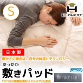 敷きパッド シングル 暖か 国産 ベッドパッド あったか保温 自分の体温で暖まる 通気性に優れた断熱素材メタルギア(R)