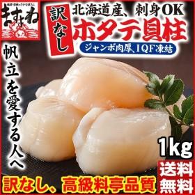 北海道 ホタテ ほたて 帆立 特産品 北海道産の旨味ぎっしり&厳選ホタテ貝柱1kg 刺身OK Mサイズ 30粒前後 冷凍便 送料無料