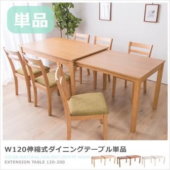 W120伸縮式ダイニングテーブル 単品/伸張式/幅120/角型/木製/(C)